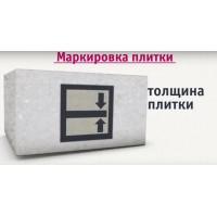 Маркировка на керамической плитке