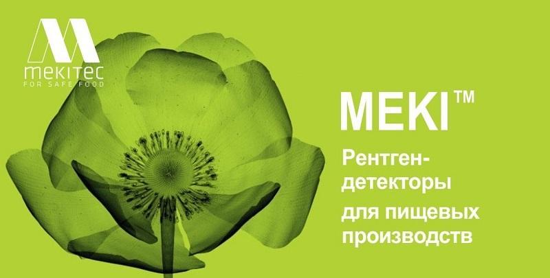 Системы рентгеновского контроля MEKI в Украине